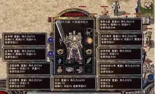玛法极品神途中野史之秘籍篇·狮子吼(上)