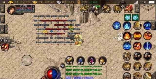 神途发布网最大的玩家非战斗不可的地图