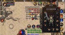 手游神途传奇中玩家非战斗不可的地图