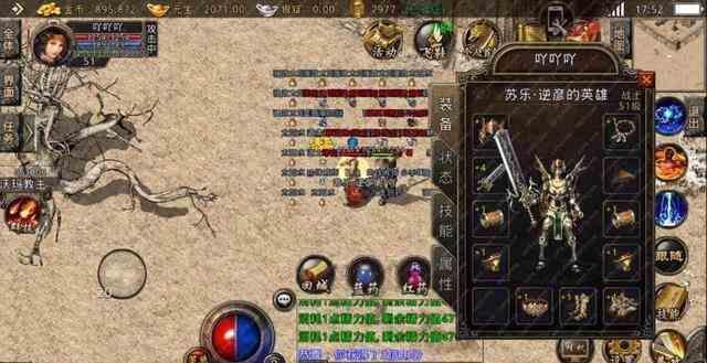 手游神途传奇中玩家非战斗不可的地图 手游神途传奇 第1张